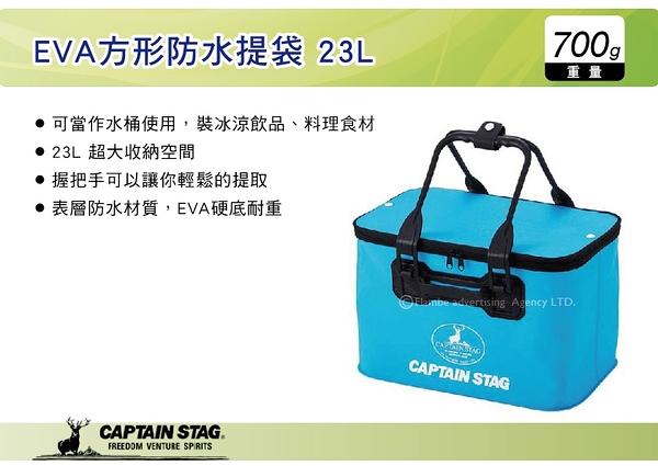 ||MyRack|| 日本CAPTAIN STAG EVA方形防水提袋 附蓋 23L 多功能防水便利袋 M-1789