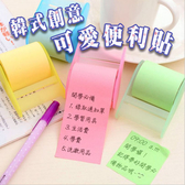 現貨-韓式創意可愛便簽紙 隨心便利貼 辦公可撕便簽 帶膠帶座便簽條 文具【L003】『蕾漫家』