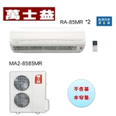 【萬士益冷氣】15-17坪 極定頻一對二《MA2-8585MR/RA-85MR*2》壓縮機5年保固
