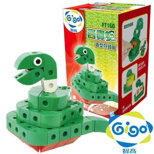 Gigo 智高積木 動物世界系列 富貴蛇 造型存錢筒 麗翔親子館