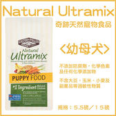 *WANG*【免運】WDJ 推薦-奇跡ultramix -幼母犬配方-15磅