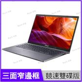 華碩 ASUS X509MA 灰 250G SSD+500G競速特仕版【升8G/送筆電包/N4100/15.6吋/intel/筆電/Buy3c奇展】X509 似X507MA
