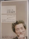 【書寶二手書T4/音樂_NAY】小泉純一郎的音樂遍歷_小泉純一郎