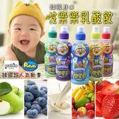 八道 PALDO Pororo啵樂樂 乳酸飲料(五種口味任選)