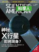 科學人雜誌 3月號/2016 第169期:神秘X行星即將現身?