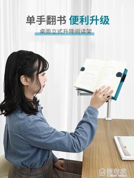 多功能升降閱讀架成人看書架讀書架簡易桌上學生書夾手機平板神器懶人支架 ATF 極有家