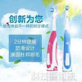 電動牙刷 成人自動旋轉式干電池款防水軟毛家用情侶亮白動粉色電動牙刷  科技藝術館