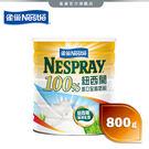 【雀巢 Nestle】100%紐西蘭進口全脂奶粉800g