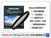 送濾鏡袋~ Marumi DHG Super CPL 43mm 多層鍍膜 偏光鏡(薄框)(43,彩宣公司貨)