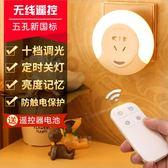 插電遙控智能家用小夜燈創意夢幻插座嬰兒寶喂奶臥室柔光床頭壁燈