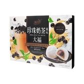雪之戀 珍珠奶茶風味大福盒裝(20gx12入)【小三美日】