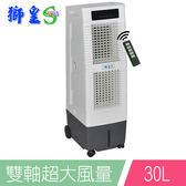 獅皇微電腦定時遙控水冷扇30公升MBC2000 工業扇 電風扇 冷氣扇