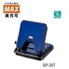 日本 美克司 MAX SCOOVA 新型省力 DP-35T 打孔機 打洞機 /台