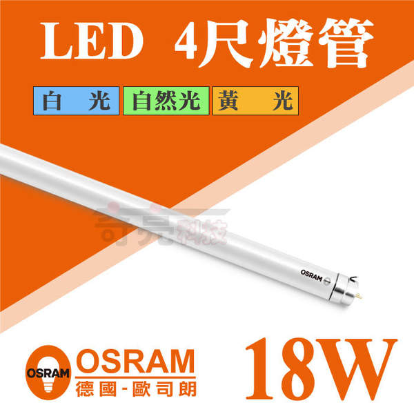 歐司朗 OSRAM T8 LED燈管 4尺燈管 18W T8燈管 全電壓 日光燈管 省電燈管【奇亮科技】含稅