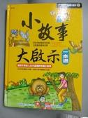 【書寶二手書T4/少年童書_ZJD】小故事大啟示一本通_幼福編輯部