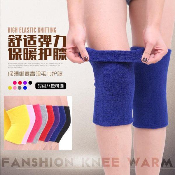【狐狸跑跑】AOLIKES 毛巾保暖護膝 柔軟 多色可選 A-0516