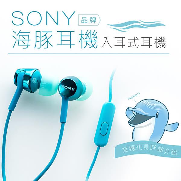 SONY 海豚耳機 入耳式 線控 耳麥