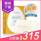 Dr.Douxi 朵璽 蛋黃修護卵殼皂(100g) 敏感肌專用 美美皂【小三美日】炎亞綸 愛用強力推薦 $350