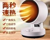 暖風機 220v取暖器暖風機小型電暖氣家用節能省電熱風機臥室速熱