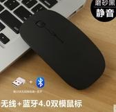 藍芽滑鼠充電