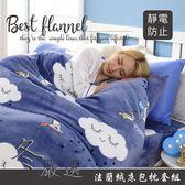 專櫃級法蘭絨床包枕套組 雙人5x6.2尺 不含被套 雲朵 【BE1002250】不掉毛 不掉色 BEST寢飾