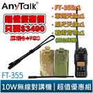 AnyTalk FT-355 業餘無線對...