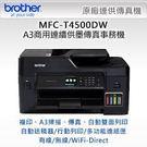 Brother MFC-T4500DW A3商用連續供墨傳真事務機 (2018全新機種) 功能:列印/複印/掃描/傳真/滿版列印