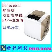 現貨!分期0利率! Honeywell HAP-802WTW智慧型 抗敏抑菌空氣清淨機  HAP802 適用坪數7-14坪 公司貨
