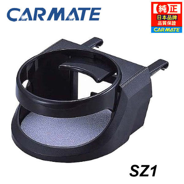 車之嚴選 cars_go 汽車用品【SZ1】日本 CARMATE 冷氣出風口 孔 夾式 飲料架 杯架