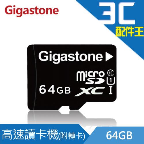 Gigastone 立達國際 【64GB】 MicroSDHC UHS-1 C10 高速記憶卡 附轉卡 公司貨