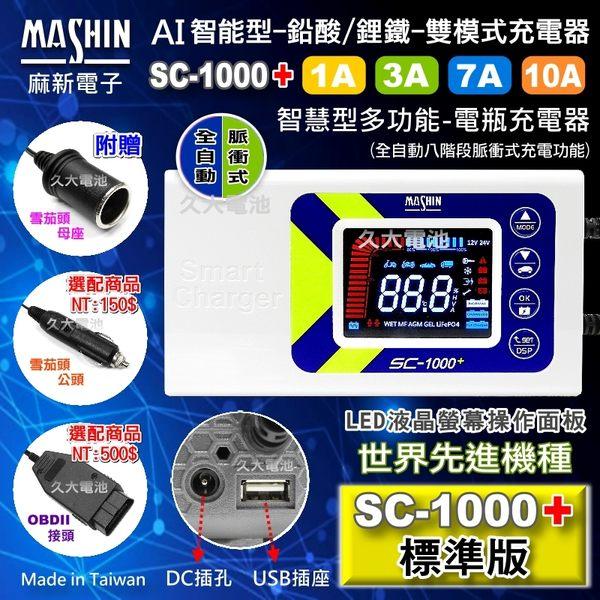 ✚久大電池❚ 麻新電子 標準版 SC-1000+ 12V 鉛酸 鋰鐵 雙機能 USB插座 脈衝式-電池充電機 測試 救援