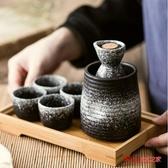 清酒杯套裝 日式陶瓷清酒酒具套裝溫酒器燙酒壺熱酒壺家用黃酒瓶白酒杯分酒器