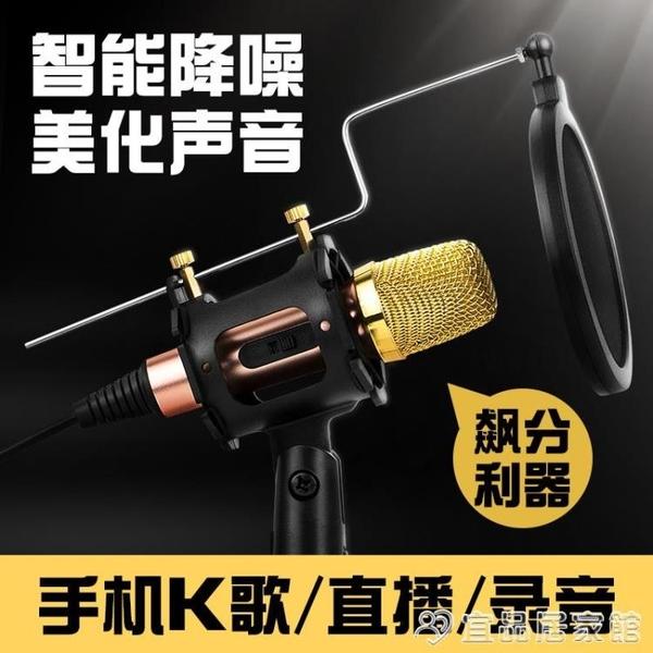 麥克風 全民k歌話筒唱歌神器手機麥克風mc直播設備全套安卓聲卡套裝喊麥通用耳機錄音 宜品