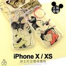[專區兩件七折] iPhone X / XS 手機殼 防摔 空壓殼 氣墊 米妮米奇史迪奇 保護套 卡通手繪彩繪 軟殼
