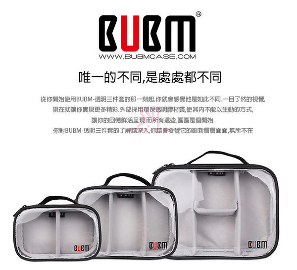 光華商場。包你個頭【BUBM】雙拉鍊 透明軟硬殼包 大型 透明好收納 硬碟保護套 U盤包 收納包