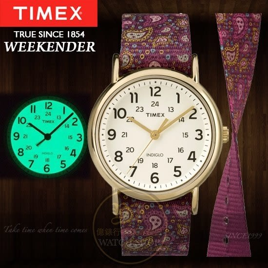 TIMEX美國第一品牌Weekender系列繽紛時尚腕錶TW2P81000公司貨/情人節/禮物/聖誕節