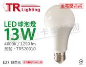 TRUNK壯格 LED 13W 4000K 自然光 E27 全電壓 球泡燈 台灣製_TR520010