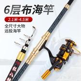 海竿海桿套裝鉤魚竿新品海釣竿單桿超硬釣魚桿甩桿拋竿遠投竿漁具