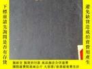 二手書博民逛書店罕見經濟學之數量研究論Y337121 凱塞爾 著 夏炎德 譯 商務印書館 出版1937