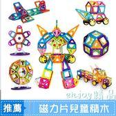 黑五好物節 磁力片積木兒童玩具磁鐵磁性吸鐵石男女孩拼裝益智