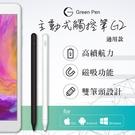 Green Pen 主動式觸控筆G2 電容式觸控筆 蘋果/安卓/Windows通用 磁吸設計 雙筆頭可替換
