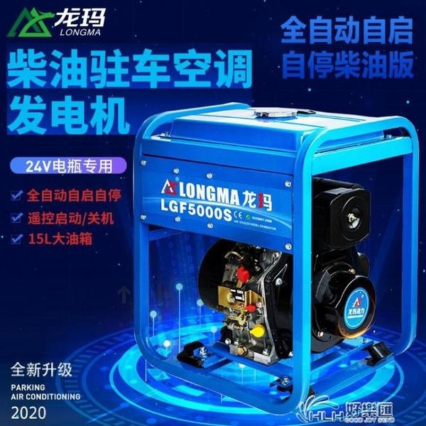 龍瑪24V駐車空調柴油發電機小型24伏發電機貨車變頻靜音直流車載 好樂匯