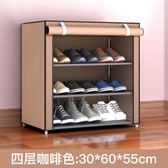 鞋架特價家用省空間現代多功能經濟型布藝防塵學生宿舍簡易鞋櫃CY『小淇嚴選』
