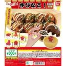 正版 BANDAI 章魚燒戒指環保扭蛋 大阪章魚燒 戒指 造型扭蛋 扭蛋 轉蛋 全5款 COCOS TU002