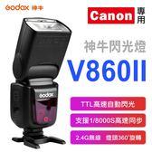 攝彩@神牛 V860II 閃光燈 V860 二代 佳能 Canon TTL自動測光 1/8000S高速同步 無線離閃