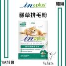 IN-PLUS[貓用營養品,貓草排毛粉,1g*18包]