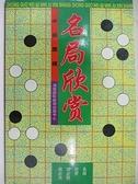 【書寶二手書T8/嗜好_AZP】中國圍棋名局欣賞_綠底方格