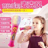 芭比女孩唱歌麥克風兒童麥克風擴音話筒玩具卡拉OK音樂話筒玩具