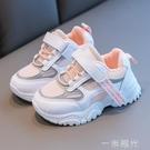 兒童鞋子運動鞋女童鞋2020新款秋冬小白鞋中大童老爹鞋 一米陽光