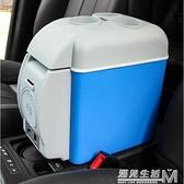 汽車車載冰箱車內制冷12V24V小冰箱迷你便攜式車用冷藏小型冷暖箱 遇见生活